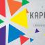 Thumbnail image for KAPUNYITÁS KONFERENCIA • 2017.08.09. •  CEU